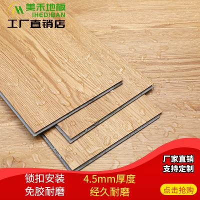 厂家直销pvc锁扣地板 spc地板 耐磨防滑防水石塑家用地板
