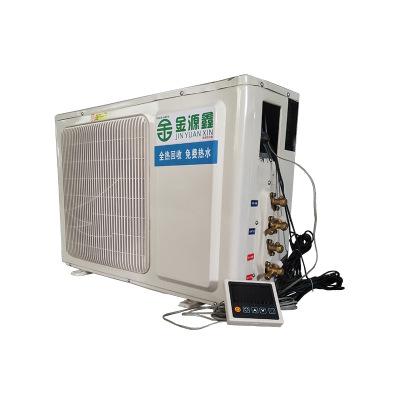 金源鑫空调热水三联供主机 家用空气源热泵一机多用2.5P300L热水