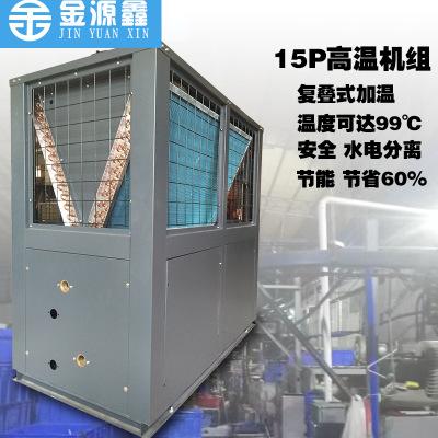 深圳高温空气能热泵主机 五金电镀厂高温热水整改方案 厂家直销