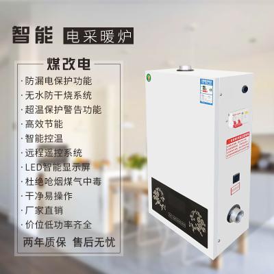 智能壁挂炉电锅炉节能省电取暖设备地暖商用家用电采暖设备可定做