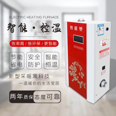 智能壁挂炉节能省电电采暖炉电锅炉家用取暖器公用商用取暖设备