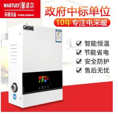 馨诺尔电壁挂炉生产厂家 电采暖炉 取暖面积大 100平米以内效果好