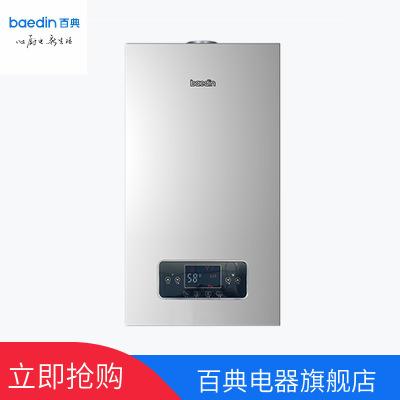 厂家直销BA系列20~55KW家用天然气品牌代理加盟燃气壁挂炉