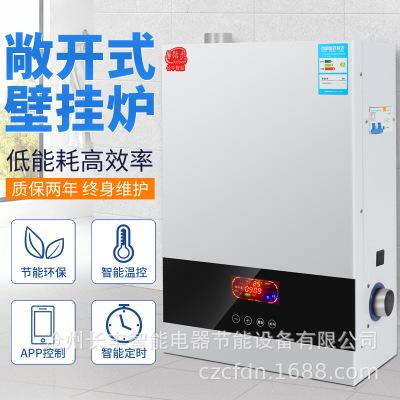 馨洁尔电锅炉家用电采暖炉地暖节能电壁挂炉电热锅炉全自动智能