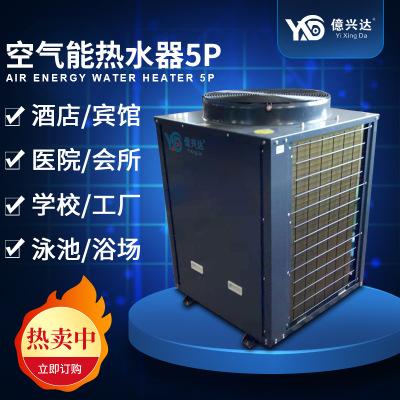 空气能热水器一体机 空气能热泵工地学校酒店工程商用空气源热泵