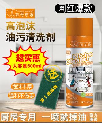 东哥东嫂厨卫清洗剂生产厂家清洁各种重油污油污清洗剂