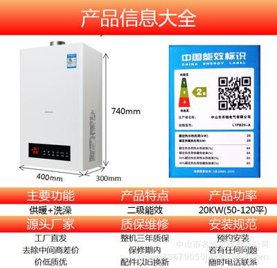 壁挂炉采暖锅炉洗浴+供暖两用智能恒温家用商用18KW-40KW厂家批发