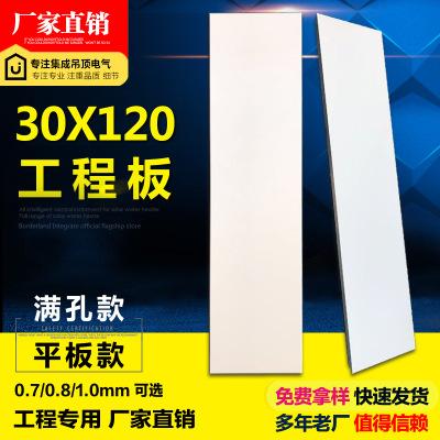 工程集成吊顶铝扣板30*120cm全孔长条铝天花镂空300x1200吊顶材料