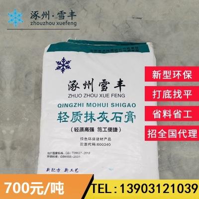 雪丰-轻质抹灰石膏|抹灰石膏 轻质|国家重点项目指定产品
