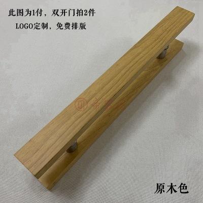 【帝罗拉】定制玻璃门拉手中式雕刻实木大门原木把手拉手LOGO现货
