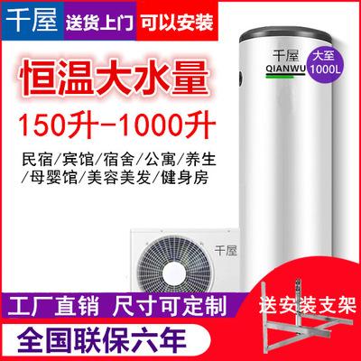 千屋空气能热水器大容量200L300L400升500L600升电空气源商用工程