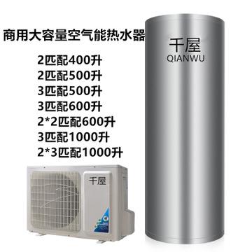 小型商用空气能热水器400L500L600L800L1000升定制民宿宾馆美发店