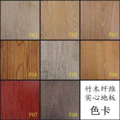 竹木纤维集成地板 室内地板家用防水防火耐磨PVC复合实木锁扣地板