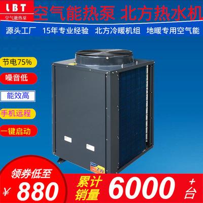 隆百特家用空气能热水器商用空气源热水工程煤改电热泵地取暖设备