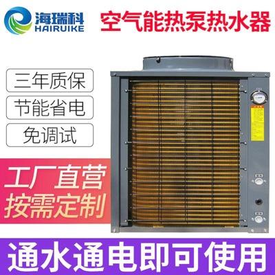 5P空气能热水器 酒店工地商用超低温冷暖机 酒店宾馆用热泵一体机