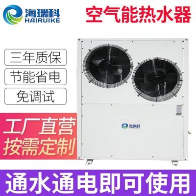 定制5P侧吹超低温空气能热水器 220V制冷采暖煤改电热泵热水器
