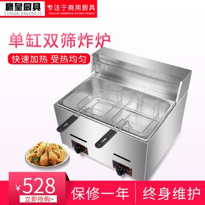 燃气油炸锅 商用煤气炸炉关东煮机器液化气油炸鸡翅油条机薯条机