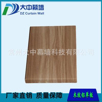 厂家批发供应多种规格多种花型木纹铝单板 耐腐蚀耐磨铝单板