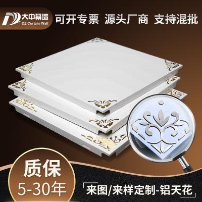 厂家直销家装金属建材铝合金材质天花板家居吊顶材料铝天花板定制