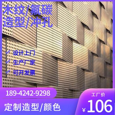 厂家批发铝单板 幕墙铝单板雕花 幕墙包柱铝单板加工冲孔铝单板