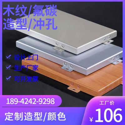 广东金属幕墙铝单板厂家 工程类幕墙铝单板 室外幕墙铝单板定制