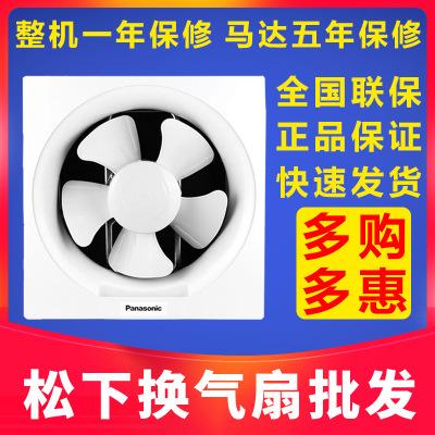 松下室内墙壁挂式静音换气扇 家用8寸10寸12寸方孔无百叶网排风扇