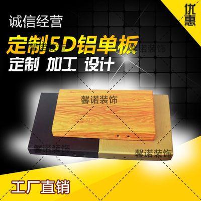 铝单板厂家定制5D木纹铝单板 仿石纹铝单板 真石漆铝单板