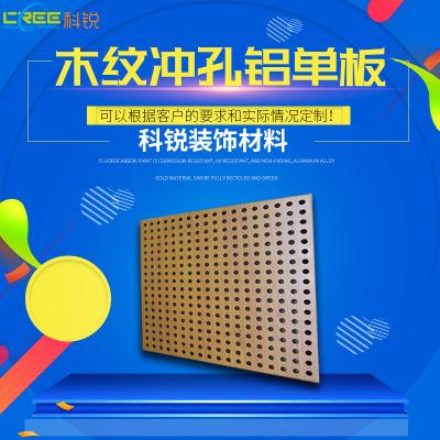 冲孔铝单板 平面木纹冲孔 厂家直销 规格齐全