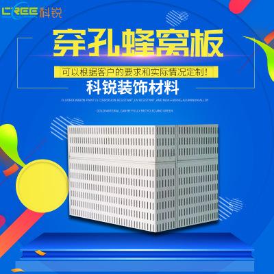 蜂窝板 冲孔蜂窝板 厂家直销 高端定制 江苏 价格优惠 精品