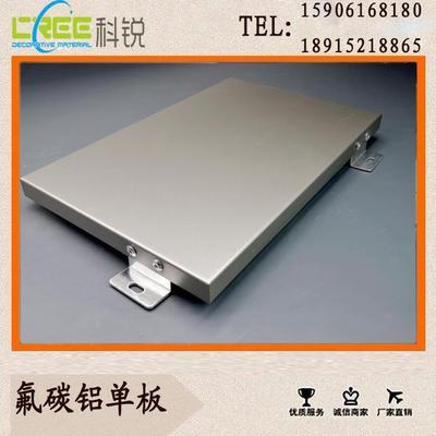 供应氟碳喷涂铝单板幕墙厂家直销供货快的幕墙装饰厂家