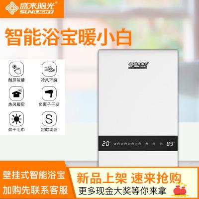 厂家批发卫生间多功能集成智能浴霸取暖凉霸家用壁挂式浴室暖风机
