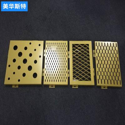 广东厂家专业加工定制 拉网铝单板铝拉网板吊顶天花外墙拉网铝板