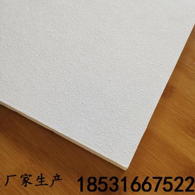 厂家生产吊顶玻纤吸音板 岩棉吸音板 阻燃保温隔热玻纤板