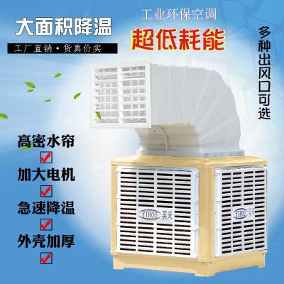 英禾节能环保空调水冷空调蒸发式湿帘空调工业水帘空调厂家直销