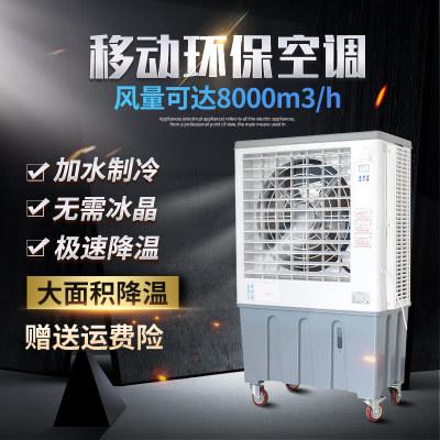 厂家直销家用厂房网吧工业用降温环保空调水冷移动式环保空调