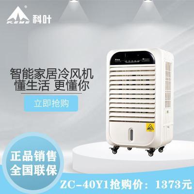 广州冷风机环保空调生产 厂家直销省电环保空调 移动空调