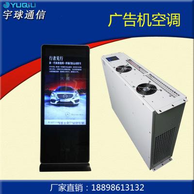 户外LCD高亮双屏广告机空调 底部安装2000W/2500W广告机散热空调