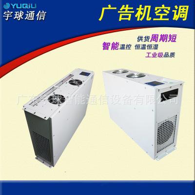 广东宇球YQ-1500-GN01户外LCD广告机降温工业空调 广告机空调
