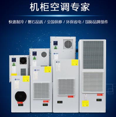 户外ETC门架系统一体化机柜空调 电气控制机柜专用温控电柜空调
