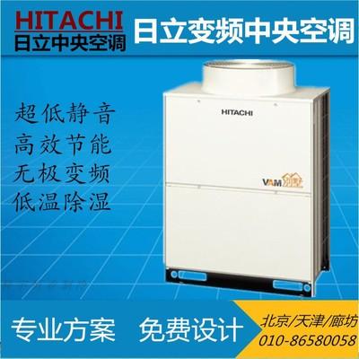 Hitachi/日立 RAS-450FSYN2QB 日立变频中央空调16P VAM别墅系列