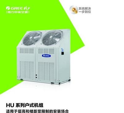 格力整体户式地暖中央空调机组10匹HLRf25S一体机户式水机 煤改电
