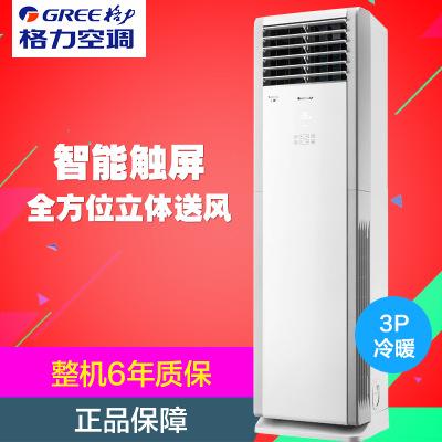 格力柜机空调 格力2匹T爽空调 客厅专用柜机 深圳南山 福田宝安