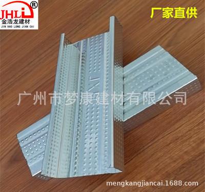 金浩龙轻钢龙骨75×30×0.45石膏板隔墙龙骨广州厂家直供