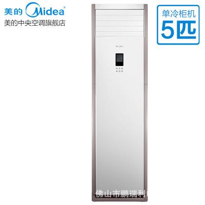 Midea/美的 KFR-120LW/SDY-PA400(D3)冷静星5匹P柜机柜式冷暖空调