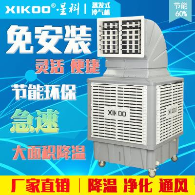 移动节能环保空调移动式水冷空调蒸发式湿帘空调工业水帘空调厂家