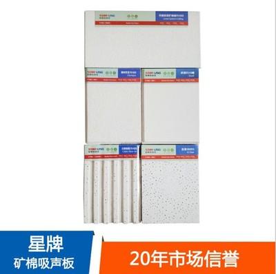上海星牌安装吊顶天花板吸音板隔音板装饰板工程板600*600矿棉板