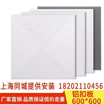 600x600集成吊顶装修材料铝扣板办公室吊顶厂房工程微孔板天花板