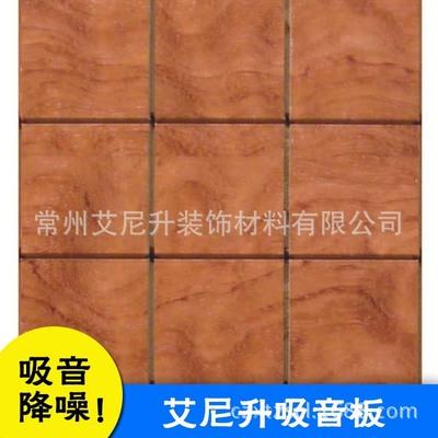 定制加工各规格木质吸音板强度高造型 材质轻不变型装饰效果好