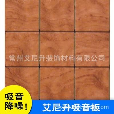 定制加工各规格木质吸音板 材质轻不变型 木质穿孔吸音板批发