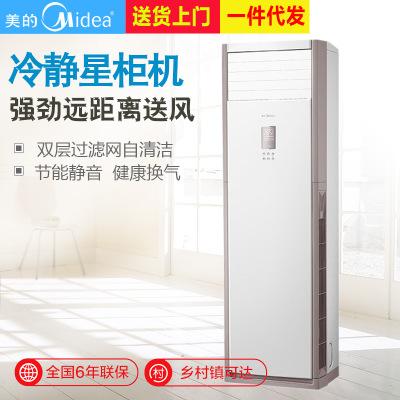 Midea/美的大2匹3P单冷暖空调柜机定频家用客厅51/72PA400